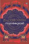 Thumbnail image of Book മഹാഭാരതം - സുഗതകുമാരി