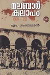 Thumbnail image of Book മലബാര് കലാപം