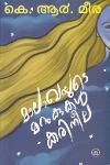 Thumbnail image of Book മാലാഖയുടെ മറുകുകള് കരിനീല
