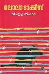 Thumbnail image of Book മലാല ടാക്കീസ്