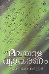 Thumbnail image of Book Malayala Vyaakaranam