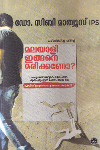 Thumbnail image of Book Malayali Egane Marikkano