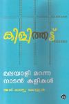 Thumbnail image of Book മലയാളി മറന്ന നാടന് കളികള്