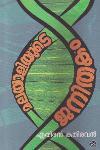 Thumbnail image of Book Malayaliyude Janithakam
