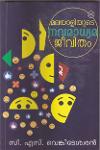 Thumbnail image of Book മലയാളിയുടെ നവമാധ്യമ ജീവിതം