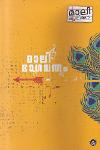 Thumbnail image of Book Mali Bhagavatham