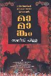 Thumbnail image of Book മാമാങ്കം