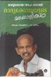 Thumbnail image of Book Mamukkoyayute Malayalikal