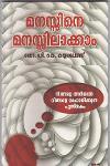 Thumbnail image of Book മനസ്സിനെ മനസ്സിലാക്കാം