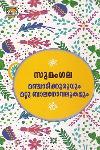 Thumbnail image of Book മഞ്ചാടിക്കുരുവും മറ്റു ബാലനോവലുകളും