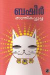 Thumbnail image of Book Manthrikappoocha