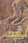 Thumbnail image of Book മനുഷ്യന് ചരിത്രത്തിലൂടെ