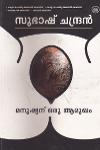 Thumbnail image of Book Manushyanu Oru Aamukham