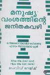 Manushyavamsthinte Janithakavazhi