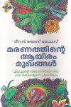 Thumbnail image of Book മരണത്തിന്റെ ആയിരം മുഖങ്ങള്
