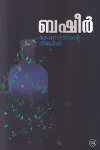 Thumbnail image of Book Maranathinte Nizhalil