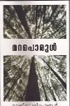 Thumbnail image of Book Maraporul