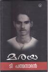 Thumbnail image of Book മരയ