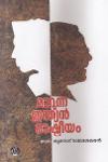 Thumbnail image of Book Marunna Indian Rashtreeyam