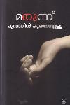 Thumbnail image of Book Marunnu