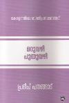 Thumbnail image of Book Maruvazhi Puthuvazhi Keralathinte Badal Prasthangal