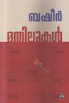 Thumbnail image of Book മതിലുകല്