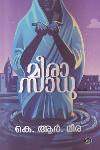 Thumbnail image of Book മീരാസാധു