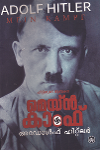 Thumbnail image of Book മെയ്ന് കാംഫ്