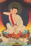Thumbnail image of Book Milarepa