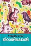 Thumbnail image of Book മിഠായിപ്പൊതി