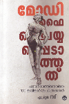 Thumbnail image of Book Modify Cheyyappetathathu