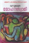 Thumbnail image of Book മോഹനസ്വാമി