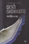 Thumbnail image of Book Mother Teresa