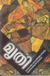 Thumbnail image of Book മൃതി