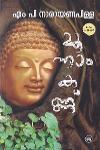 Thumbnail image of Book മൂന്നാം കണ്ണ്