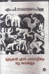 Thumbnail image of Book മുരുകന് എന്ന പാമ്പാട്ടിയും മറ്റു കഥകളും
