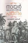 Thumbnail image of Book Nair Medhavithvathinte Pathanam