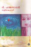 Thumbnail image of Book നളിന കാന്തി