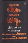 Thumbnail image of Book നല്ലവനായ യേശുവും വഞ്ചകനായ ക്രിസ്തുവും