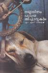 Thumbnail image of Book Nallayinam Pulaya Achaarukall