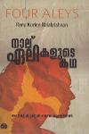 Thumbnail image of Book Nalu Alekalude Katha
