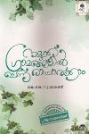 Thumbnail image of Book Namukku Gramangalil Chennu Rapparkkam