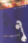 Thumbnail image of Book Nashtappetta Neelambari