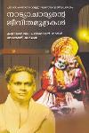 Thumbnail image of Book നാട്യാചാരന്റെ ജിവിതമുദ്രകള്