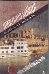 Thumbnail image of Book Neela Nadiyile Maranam