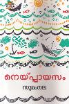 Thumbnail image of Book നെയ്യ് പ്പായസം