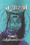 Thumbnail image of Book Nigal Nireekshnanthilanu
