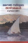 Thumbnail image of Book Nile Nadhiyude Thazhvarakal