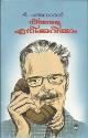Thumbnail image of Book നിങ്ങളെ എനിക്കറിയാം