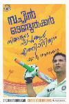 Thumbnail image of Book Ningalude Swapnangal Ethippidikkam